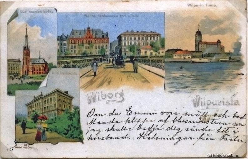 Финские открытки выборга