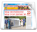 "Газета ""Петербургский Посад"""