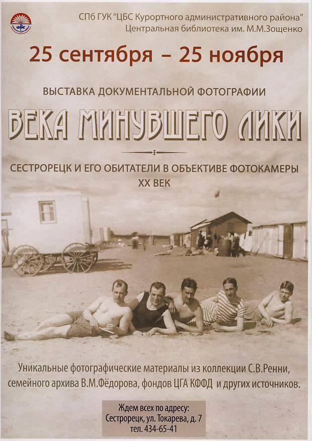 Выставка фотографий, посвященных истории Сестрорецка