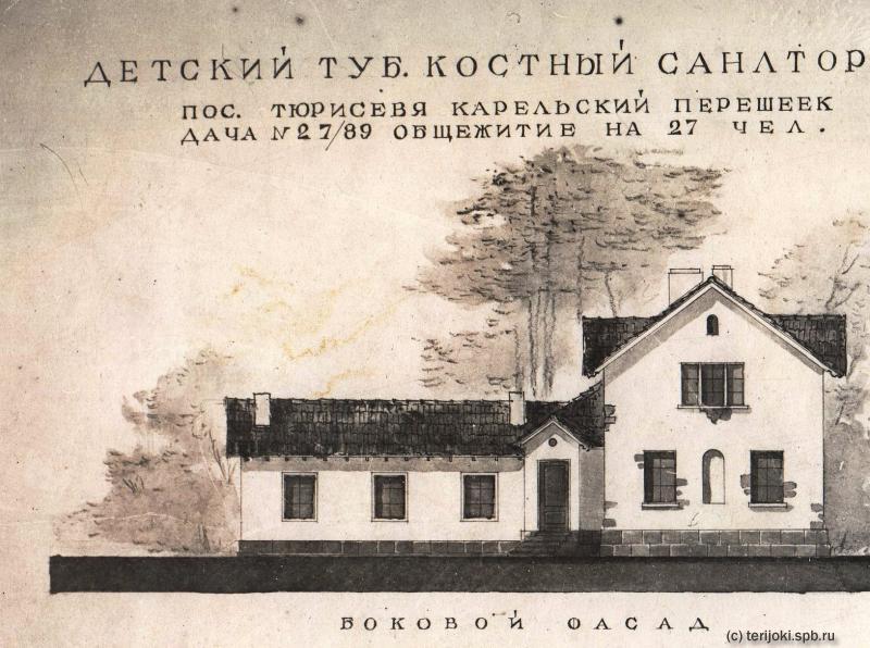 "Дача № 89 детского туберкулёзного санатория ""Жемчужина"""
