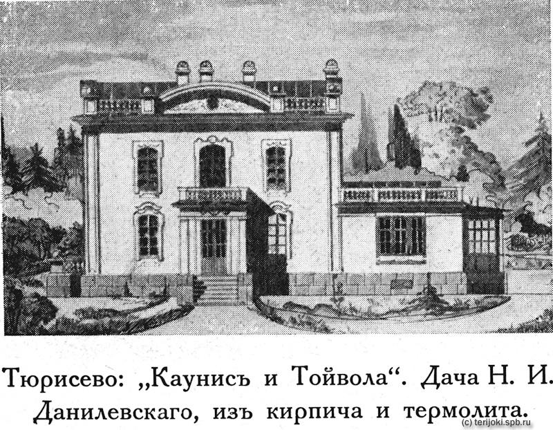 Бывш. дача Н. И. Данилевского в Тюрисевя