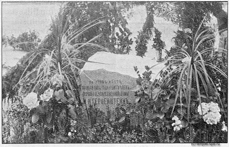 Камень, установленный на месте убийства профессора Герценштейна. Хельсингский иллюстрированный журнал, 1910 г., №2