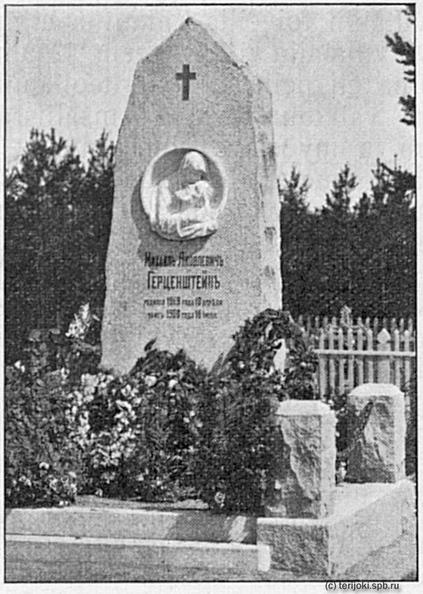 Памятник на могиле М. Я. Герценштейна на русском кладбище в Териоки. Хельсингский иллюстрированный журнал, 1910 г., №2