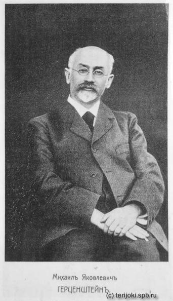 М.Я.Герценштейн