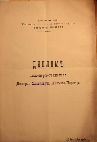 Акимовы-Перетцы