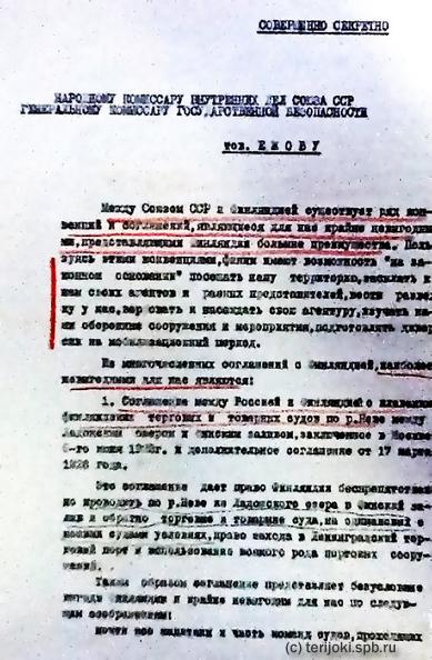 Докладная записка наркому НКВД СССР т. Ежову о пересмотре соглашений между СССР и Финляндией от 28.06.1938 г.