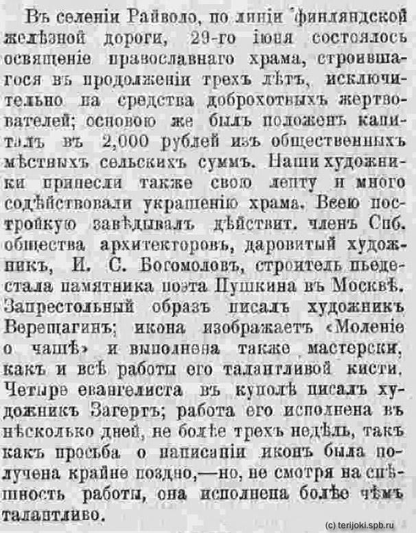 Райвола, 1881 год
