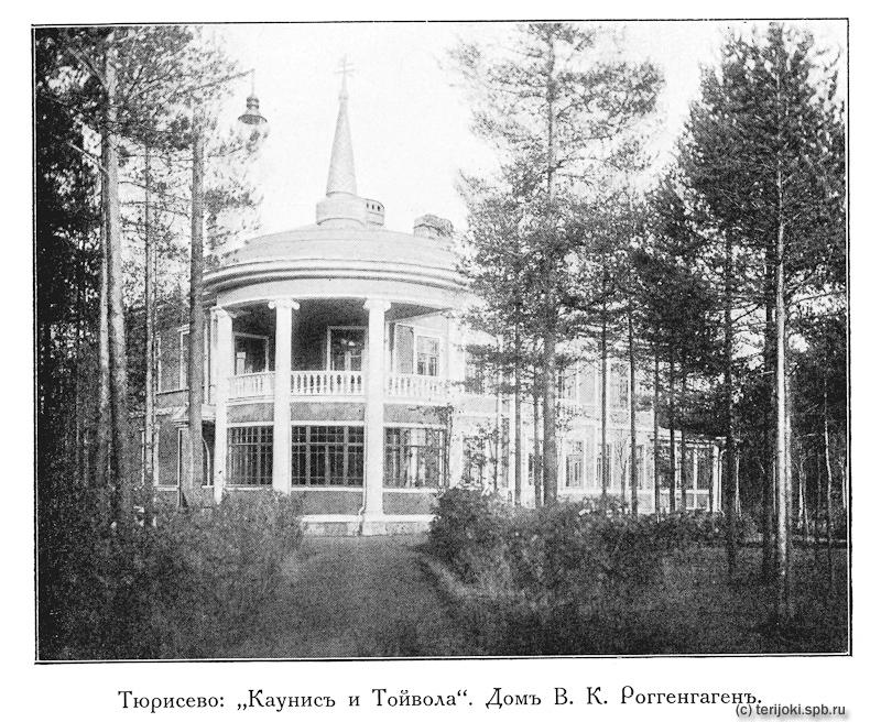 Дача В. К. Роггенгагена, 1915 г.