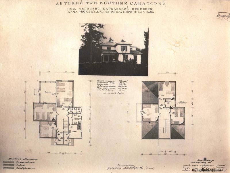 """Дача Э. А. Вегнера или """"Белая дача"""", проект реконструкции под общежитие, 1946-1948 гг."""