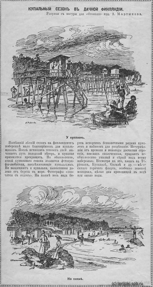 Терийоки, 1912 год