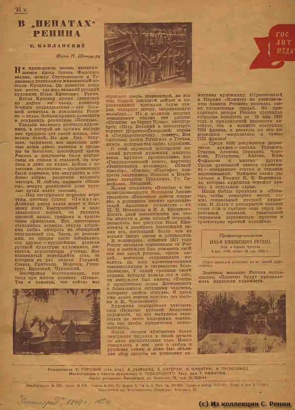 1940 год