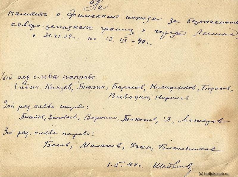 1 мая 1940 г.