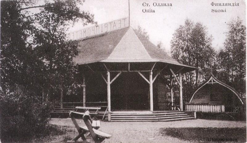 Оллила. Летний театр «Прометей», 1910-е гг.