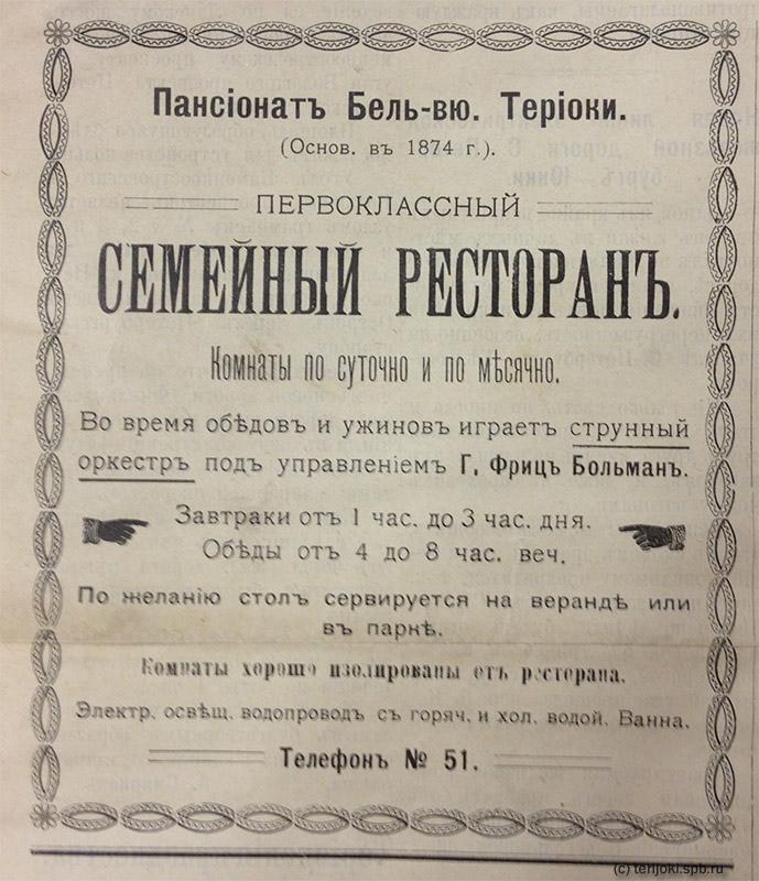 Газета «Териокский Дневник», июнь 1913 года