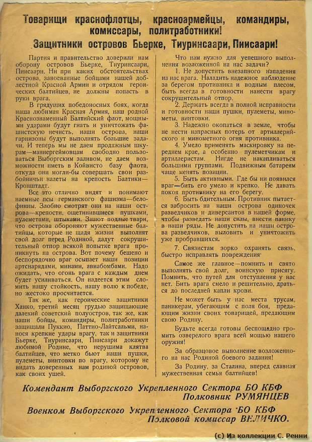 Листовка, август 1941 г.