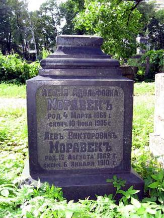Могила семьи Моравек на Никольском кладбище Александро-Невской лавры в С.-Петербурге