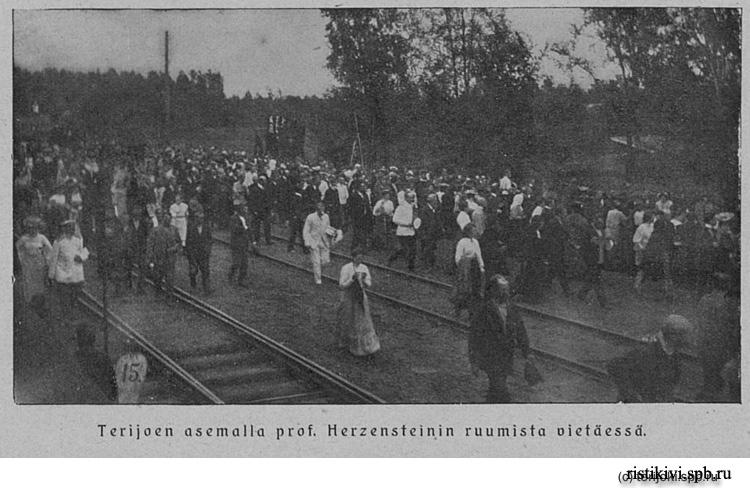 Похоронная процессия на Териокском вокзале. Фотография из журнала Helsingin Kaiku, 18.8.1906, №32-33