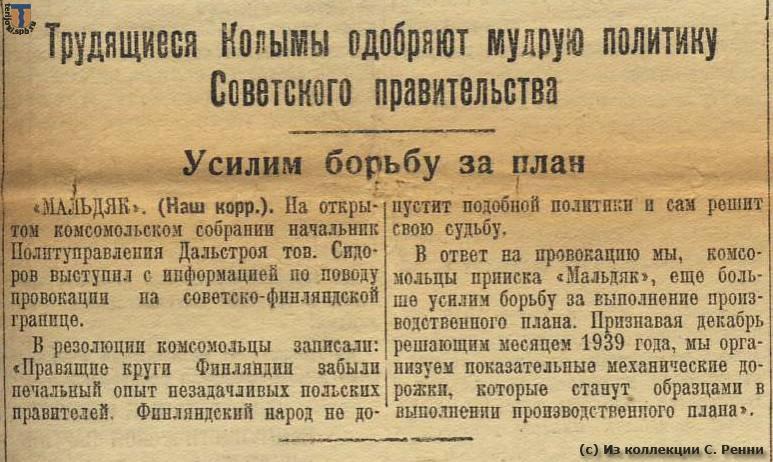 """Статья из газеты """"Советская Колыма"""" от 4 декабря 1939 г."""