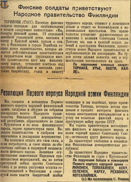 """Статья из газеты """"Советская Колыма"""", №283 от 9 декабря 1939 г."""