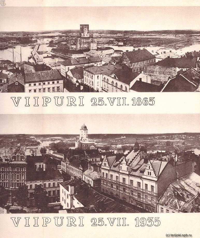 Панорамы Выборга 1865 и 1935 гг. Часть 4