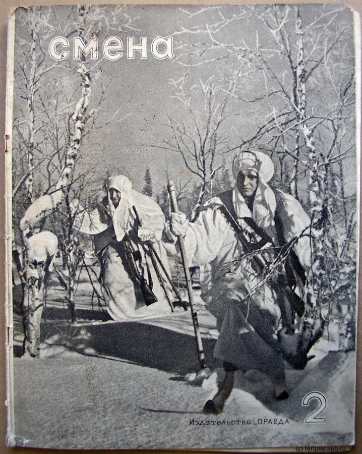 Журнал «Смена», №2 за 1941 г.