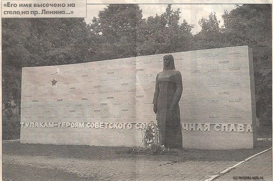 Памятная стела на пр. Ленина в Туле c именами туляков - Героев Советского Союза