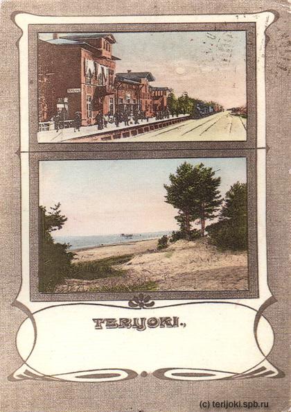 Почтовая открытка Терийоки