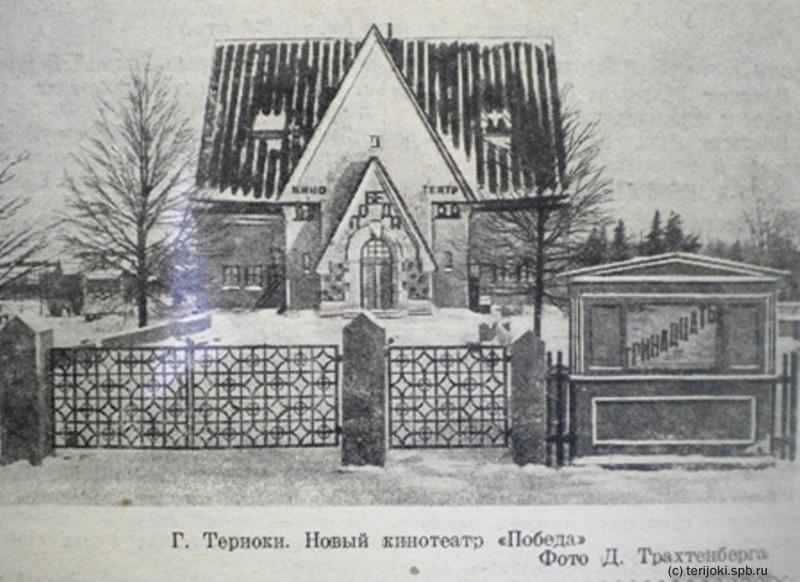 Кирха. Фото зимы 1940-41 гг.
