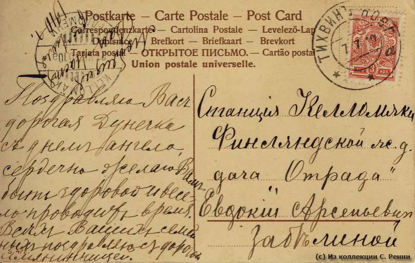 Открытка 1910 года, отправленная на дачу в Келломяки второй дочери Арсения Андреевича - Евдокии