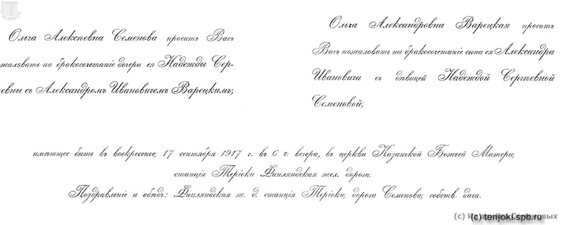 1917_wedding_invitation.jpg