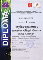 "Студия ""Magic-Dance"""