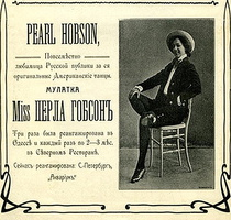 Pearl Hobson Poster 1909