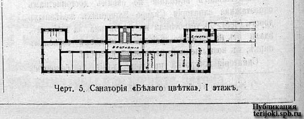 """Черт.5. Санатория  """"Белаго цветка"""", I этаж"""