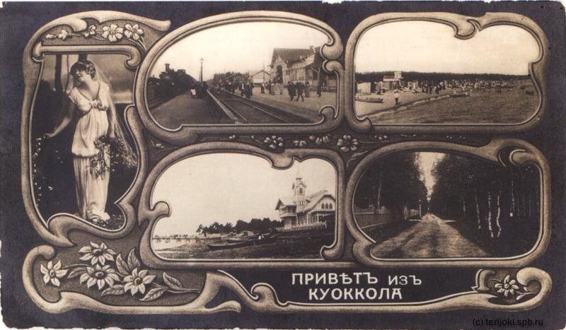 Куоккала 1937