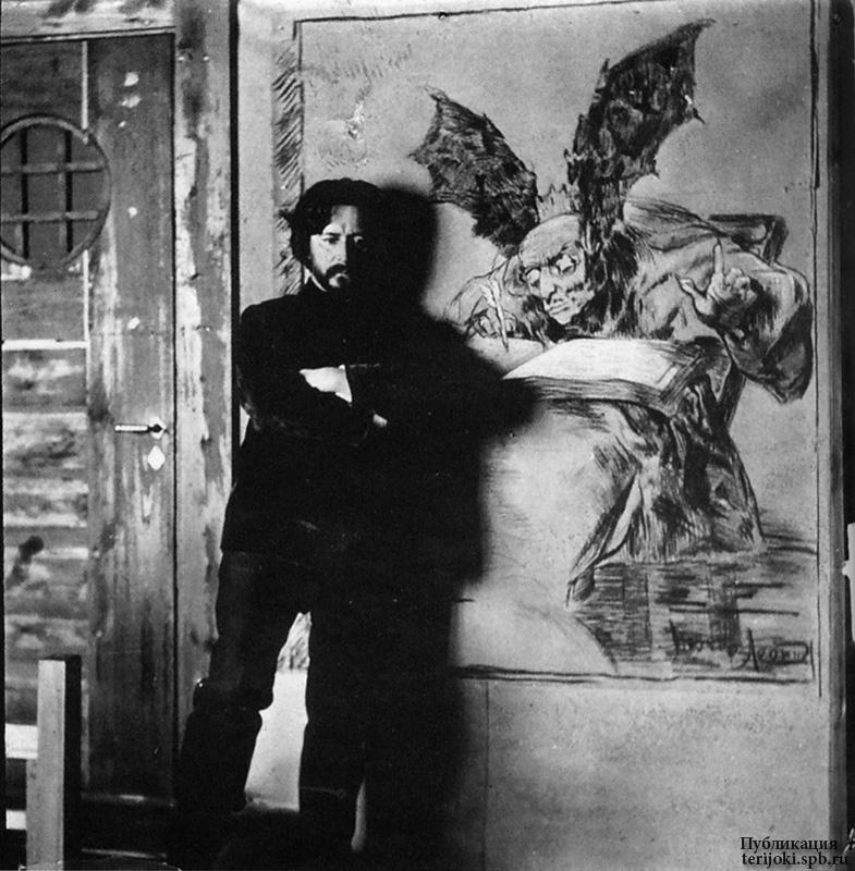 Л. Н. Андреев на фоне своей картины, сюжет которой навеян офортами Ф. Гойи. Ваммельсуу. 1910-е гг. Фотография Л.Н. Андреева для стереоскопа