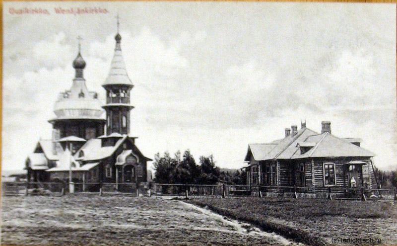Церковь Преображение Господня в Уусикиркко, построенная в 1912 г. между шоссе и озером Кирккоярви. Церковь погибла во время Зимней войны, в 1939 г.