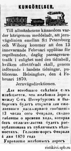 Самое первое расписание, всего одна пара поездов. Из газеты «Wiborgs Tidning»