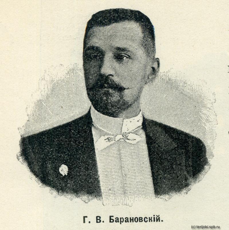 Барановский Гавриил Васильевич (1860-1920)