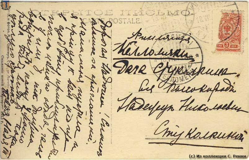 Письма из прошлого