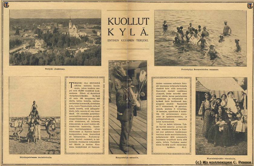 Газета «Суомен Кувалехти», 1919 г. Статья «Вымершая деревня»