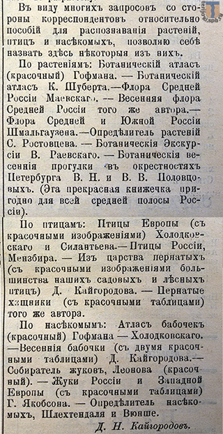 """""""Финляндская газета"""" №13,  1911 г."""