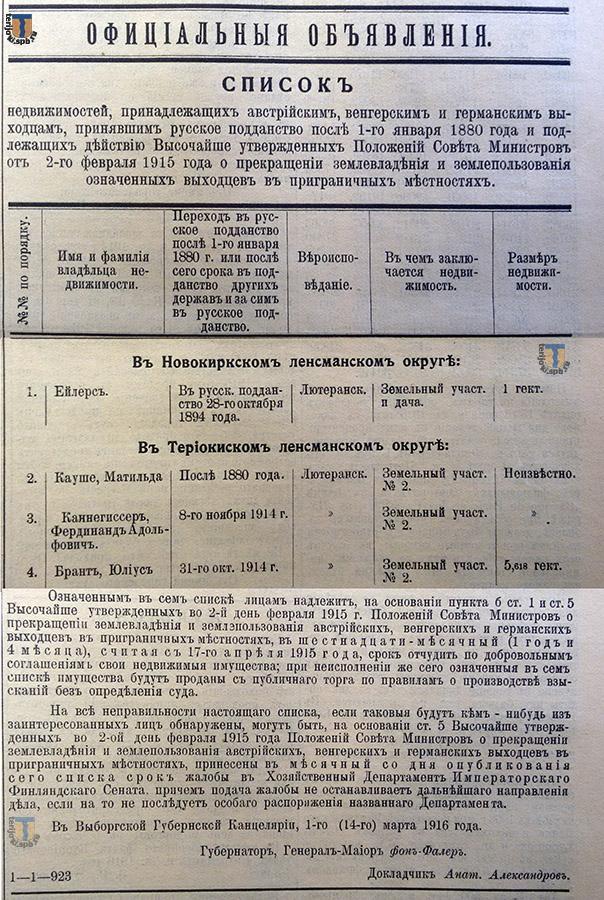 """""""Финляндская газета"""" №63, 1916 г."""
