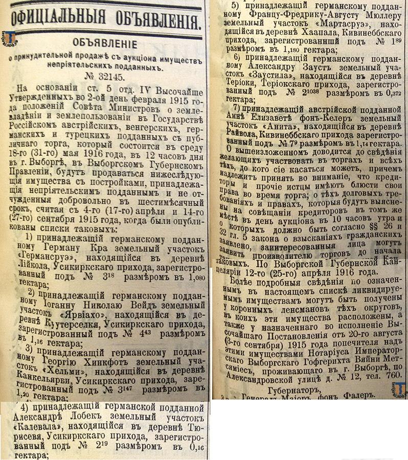 """""""Финляндская газета"""" №86, 1916 г."""