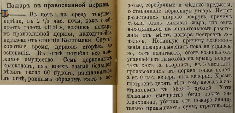 """""""Финляндская газета"""" №42, 23 февраля/8 марта 1917 г. Пожар в православной церкви"""