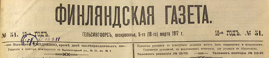 """""""Финляндская газета"""" №51, 5/18 марта 1917 г."""