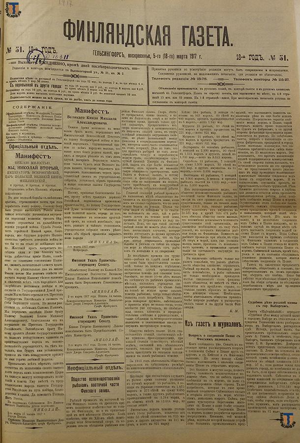 """""""Финляндская газета"""" №51, 5/18 марта 1917 г. Первая полоса"""