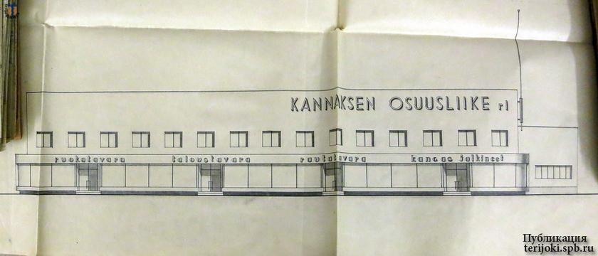 Терийоки. Головной магазин Кооперативного Предприятия Карельского перешейка. Основной западный фасад здания