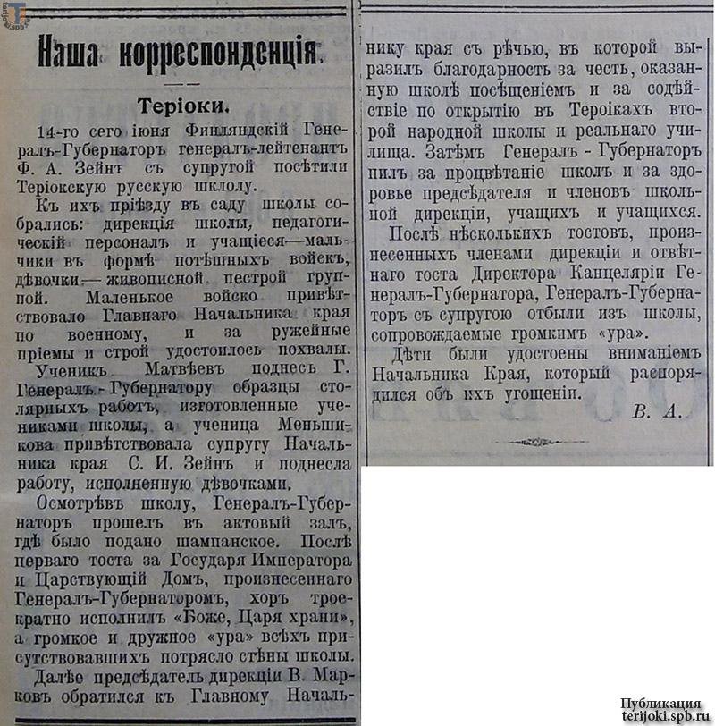 """""""Финляндская газета"""" №90, 23 июня/7 июля 1912 г."""