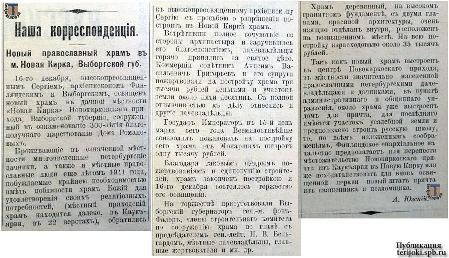 """""""Финляндская газета"""" №181, 22 декабря 1912 г./4 января 1913 г."""