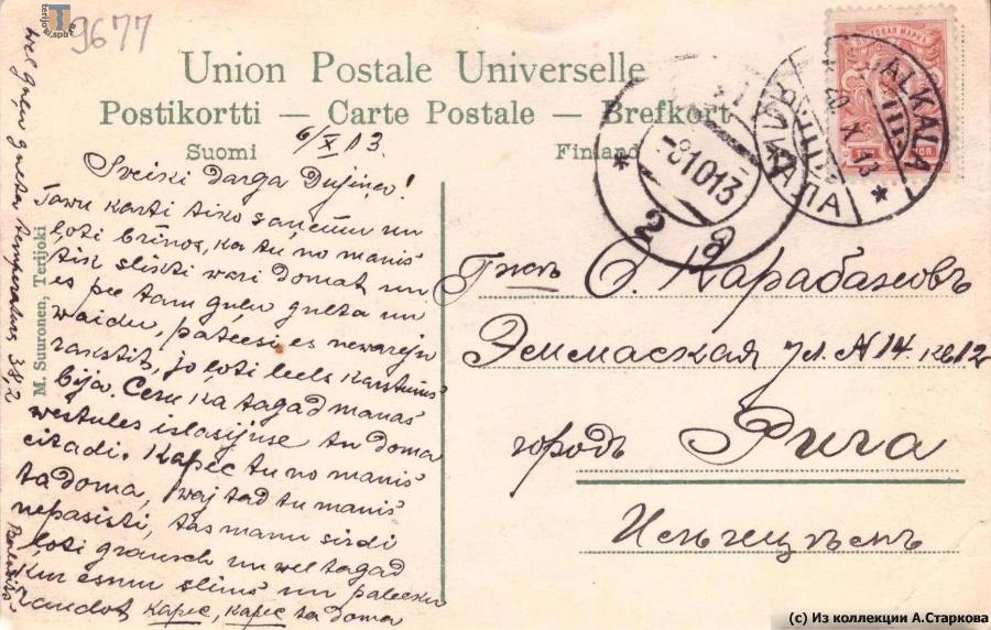 Надписями про, как отправить открытку в латвию